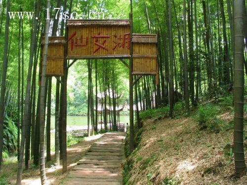 仙女湖_四川旅游景点介绍_四川成都中国青年旅行社